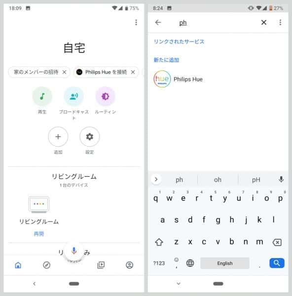 Google Homeアプリのホーム画面からPhilips Hueを追加