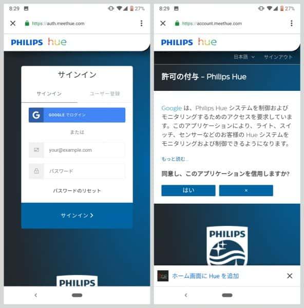 Philips Hueのサイトにログインなりユーザー登録し、Homeアプリに対する許可を付与