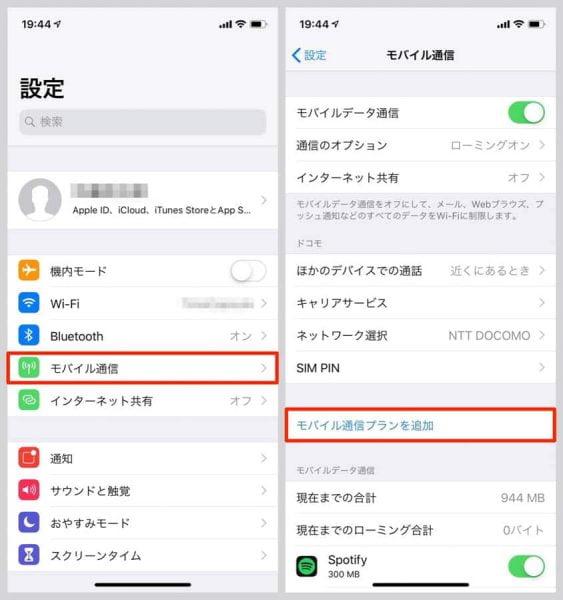 設定から「モバイル通信」→「モバイル通信プランを追加」