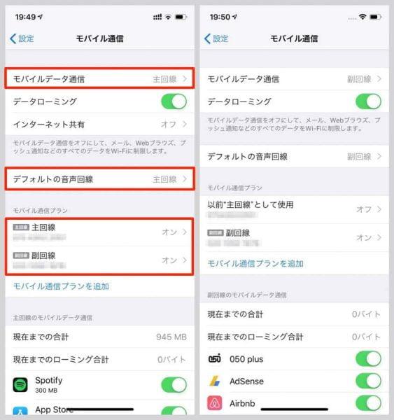 iPhoneの場合、設定の「モバイル通信」でそれぞれの回線をどう使うかの調整が可能