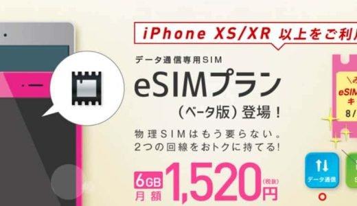 IIJmioでeSIMを申し込み、設定する方法。SIMカードがなくてもその日のうちにすぐ使える!