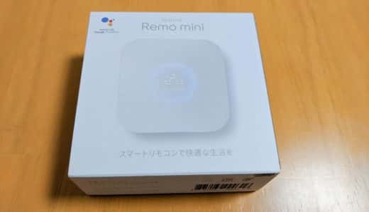 「Nature Remo(ネイチャーリモ)」を使えば、家電をアプリで動かせる。Amazon AlexaやGoogle Homeと連携して音声操作も!