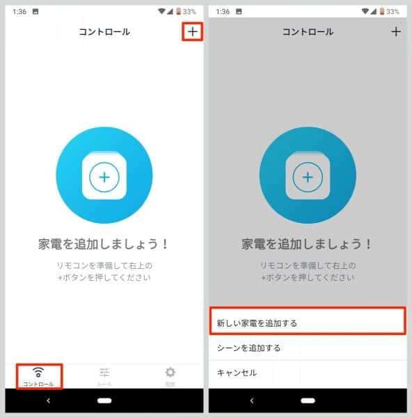 アプリや音声で操作したい家電の登録