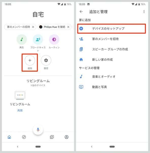 「追加」→「デバイスのセットアップ」と進める