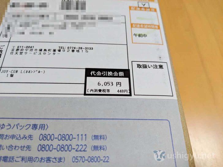 修理費は6,053円