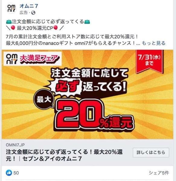 オムニ7のFacebook広告
