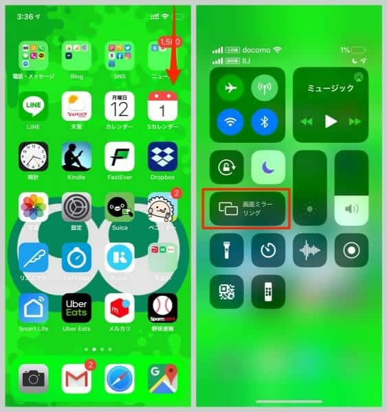 iPhone XSの画面右上から下にスワイプし、「画面ミラーリング」をタップ