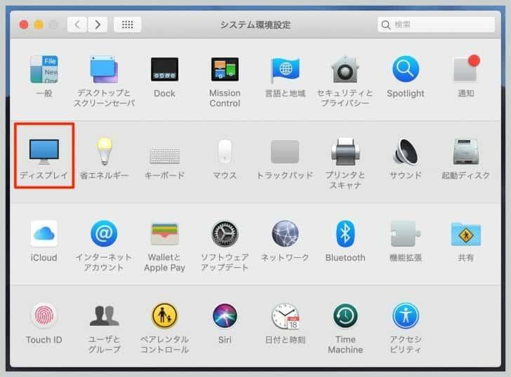 Macの画面をテレビに映したい場合は、システム環境設定の「ディスプレイ」をクリック