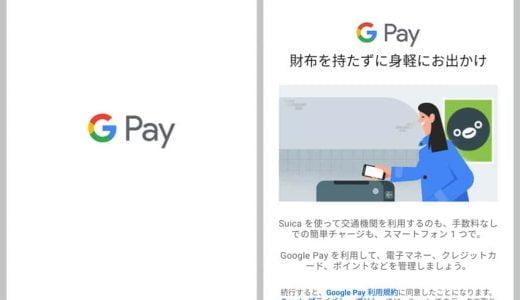 AndroidでモバイルSuica等の電子マネー使うなら必須の「Google Pay」アプリ