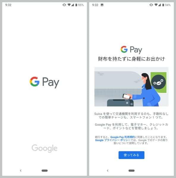 「財布を持たずに身軽にお出かけ」Google Payアプリ