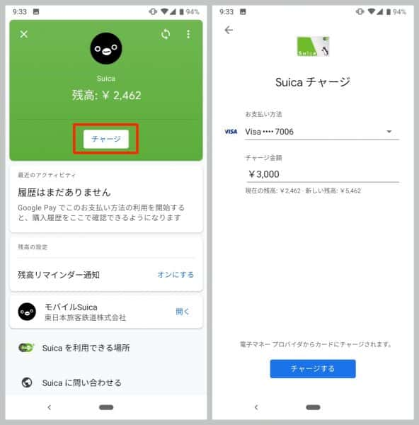 Google Payアプリ上で残高が確認できる上、チャージも可能に