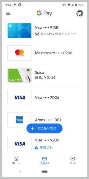 支払いに登録しているカード一覧