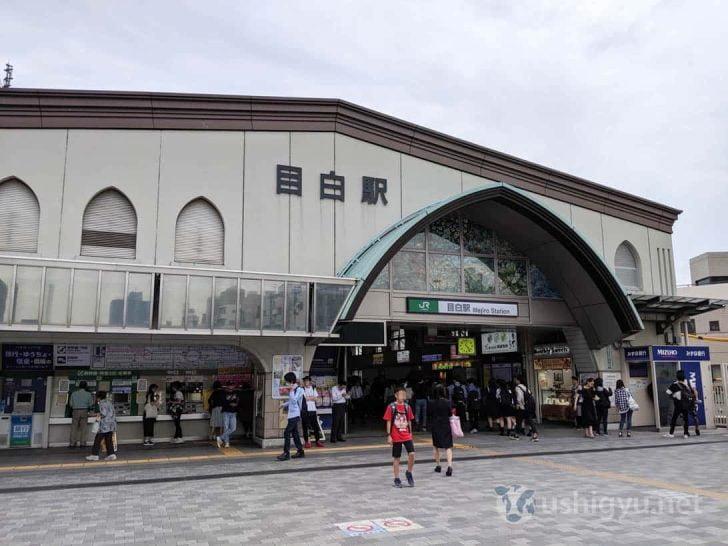 JR目白駅に到着