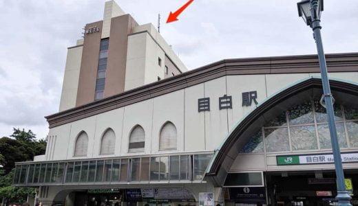 「ホテルメッツ目白」JR山手線目白駅徒歩30秒、アクセス抜群でコスパのよいビジネスホテル