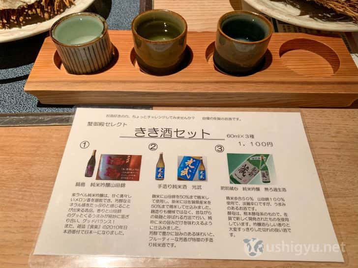 きき酒セット(鍋島、光武、肥前蔵心)