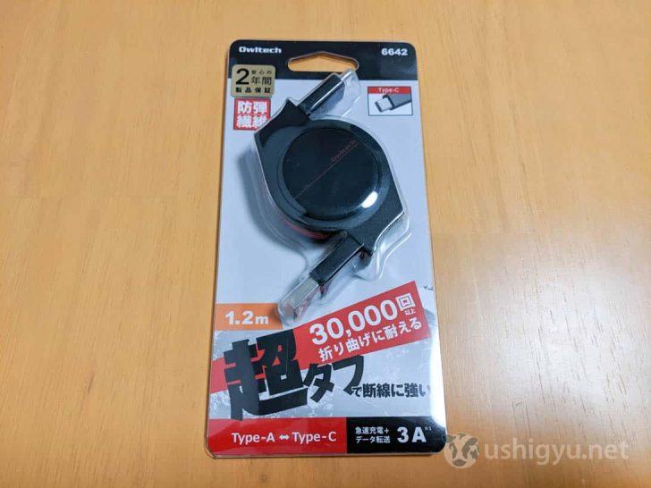 オウルテックの巻き取り式 超タフストロング USB Type-Cケーブル