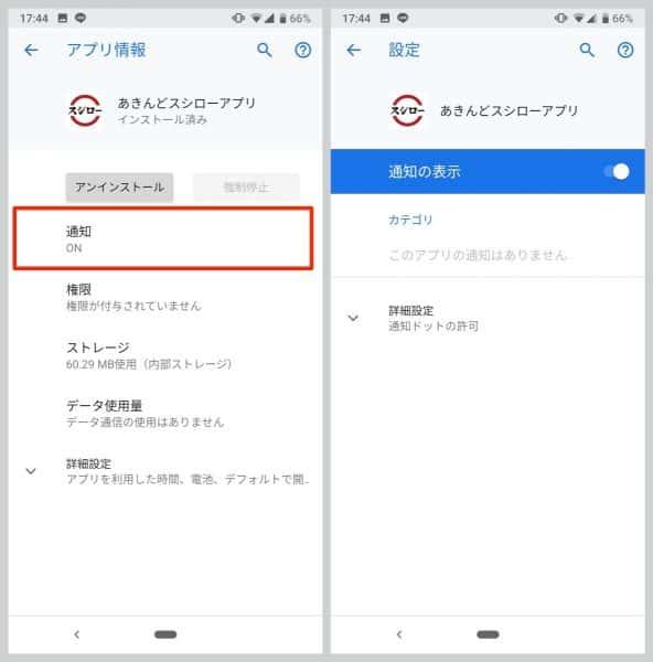 アプリごとに通知の設定変更が可能
