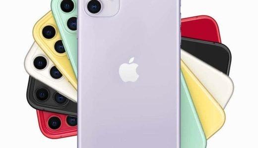 iPhone 11、11 Pro、XR、8をわかりやすく比較してみた。性能と価格のバランスなら11がオススメ!
