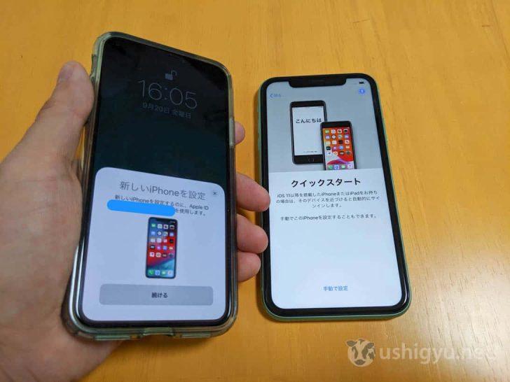 「新しいiPhoneを設定」という画面で続けるをタップ