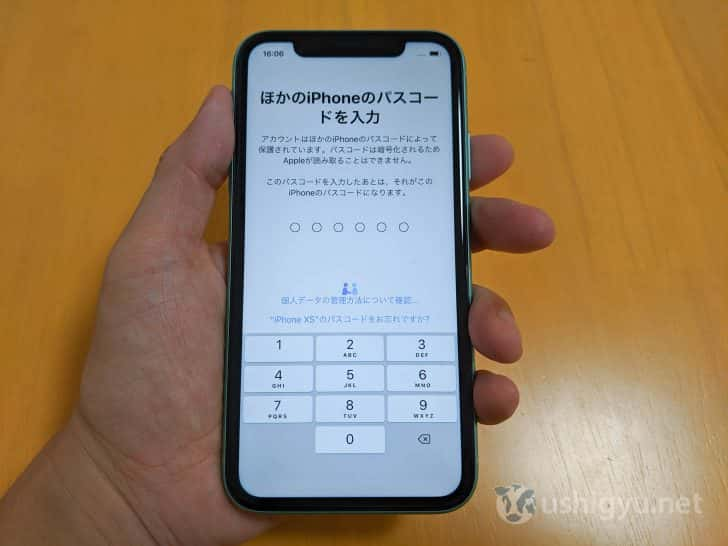 旧iPhoneのパスコードを、iPhone 11に入力