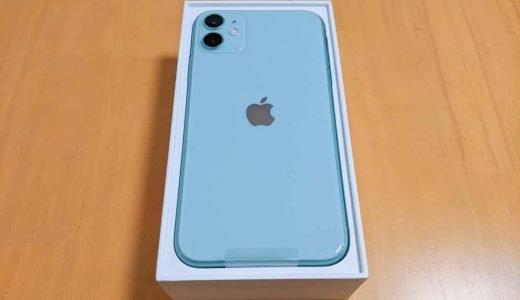iPhone 11の外観レビュー&データ移行など初期設定手順。XSとは見た目の違うデュアルカメラに、爽やかなエメラルドグリーン