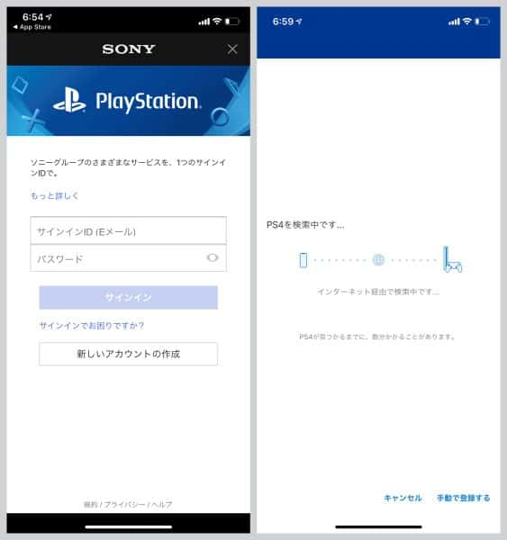 PlayStationアカウントへログイン