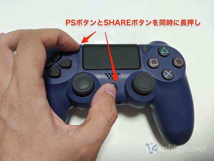 PSボタンとSHAREボタンを同時に長押し