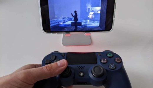 PS4のコントローラー(DUALSHOCK 4)をiPhoneやiPadに接続し、PS4のゲームを遊ぶまでの手順