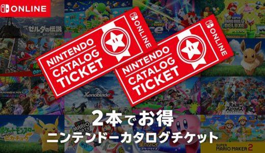 Nintendo Switchの任天堂ダウンロードソフトが超お得に買える「ニンテンドーカタログチケット」2本で9,980円均一!