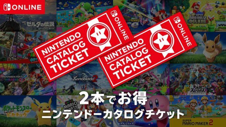 Nintendo Switchの任天堂ダウンロードソフトが超お得に買える「ニンテンドーカタログチケット」