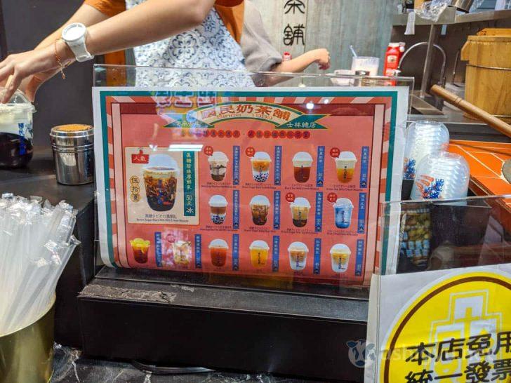 名物の黒糖タピオカミルクティー(黒糖珍味厚鮮乳)は50台湾ドル