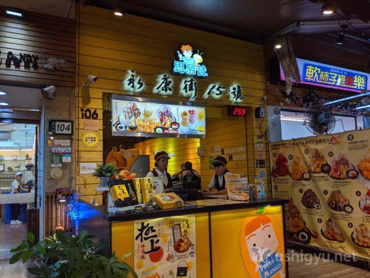 思慕昔(SMOOTHIE HOUSE)士林店