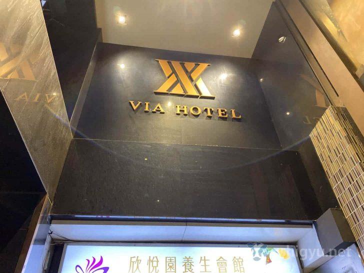 見上げると「VIA HOTEL」の文字