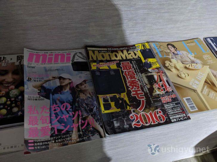 日本の雑誌まで置いてある
