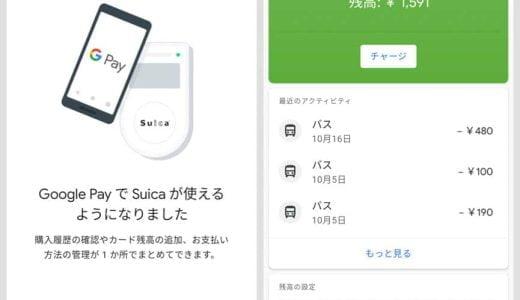 機種変更で、Android(Pixel)のモバイルSuica残高を移行する手順