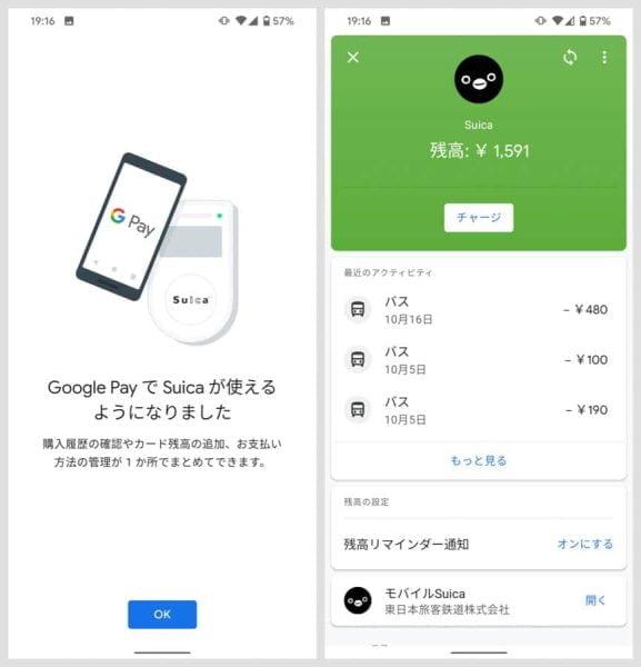 機種変更で、Android(Pixel)のモバイルSuica残高などを移行する手順