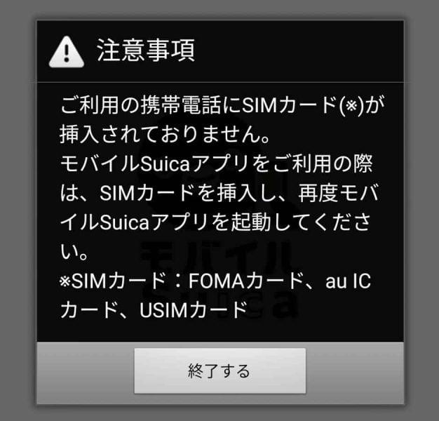 旧機種からSIMカードをすでに抜いてしまっている場合は手続きができない