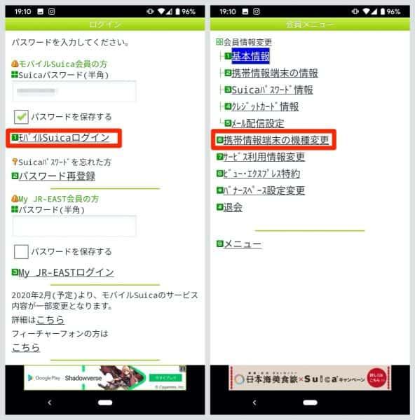 モバイルSuicaにログインし、6番の「携帯情報端末の機種変更」をタップ