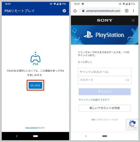 PlayStation IDのサインイン画面