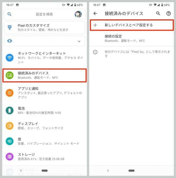 設定の「接続済みのデバイス」→「新しいデバイスとペア設定する」を選ぶ