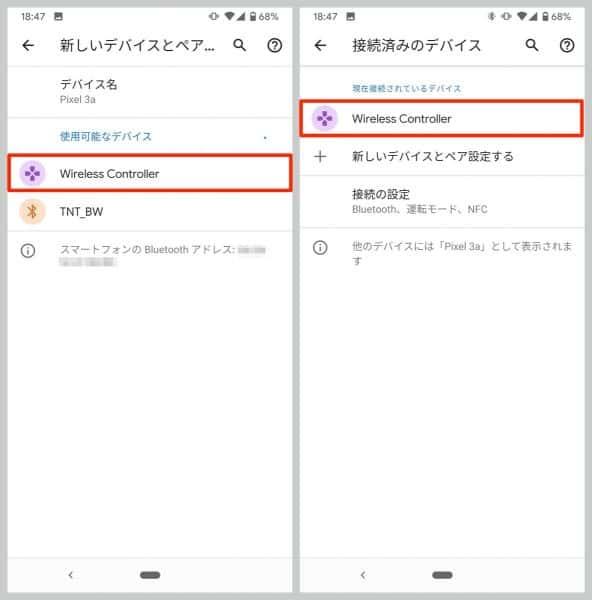 Android側の使用可能なデバイスに「Wireless Controller」が出てくるはずなので、タップして接続