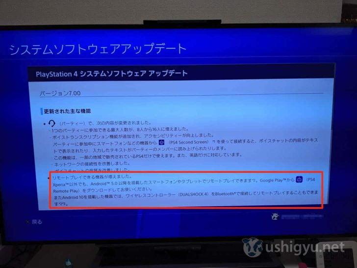 Androidへのリモートプレイ解禁がアップデート内容に含まれる