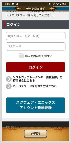 スクウェア・エニックスアカウントを新規登録かログイン