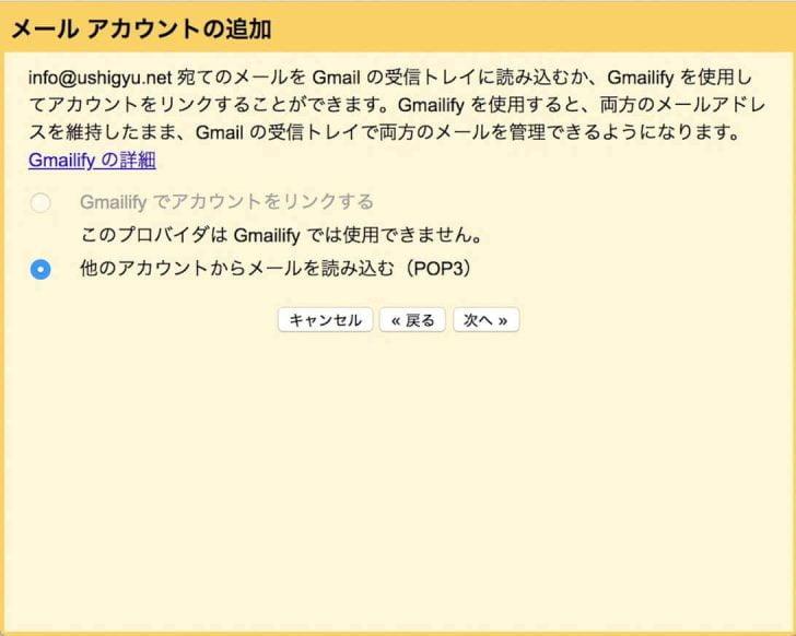 メールサービスによっては「Gmailiify」というGmailの便利機能で簡単に連携できる
