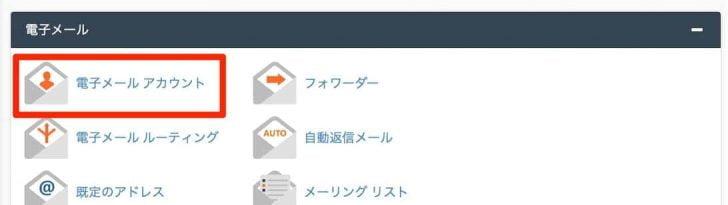 cPanelトップ画面から「電子メールアカウント」を選択