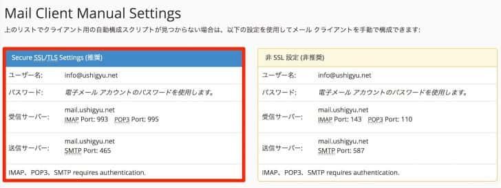 Mail Client Manual Settingsの欄に、今回必要となる情報が記載されている
