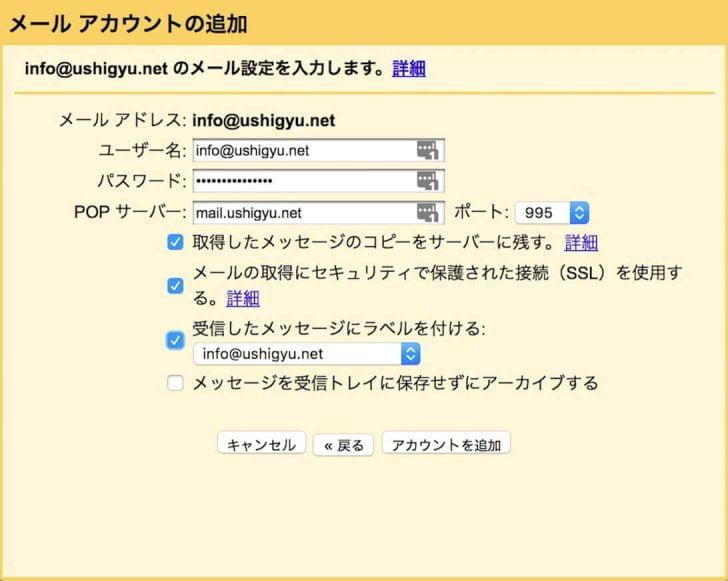 メールアドレスに設定しているユーザー名、パスワードを入力