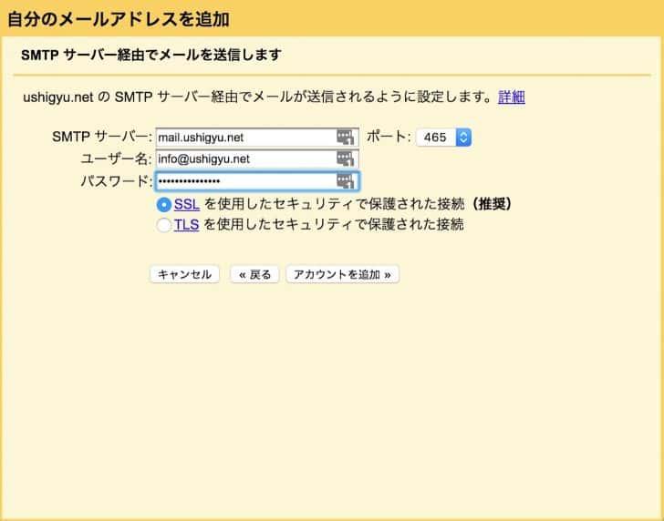 SMTPサーバーやユーザー名、パスワードなどの情報を入力