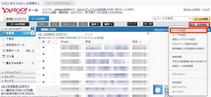 Yahoo!メールにログインし右上の設定から「メールの設定」を確認