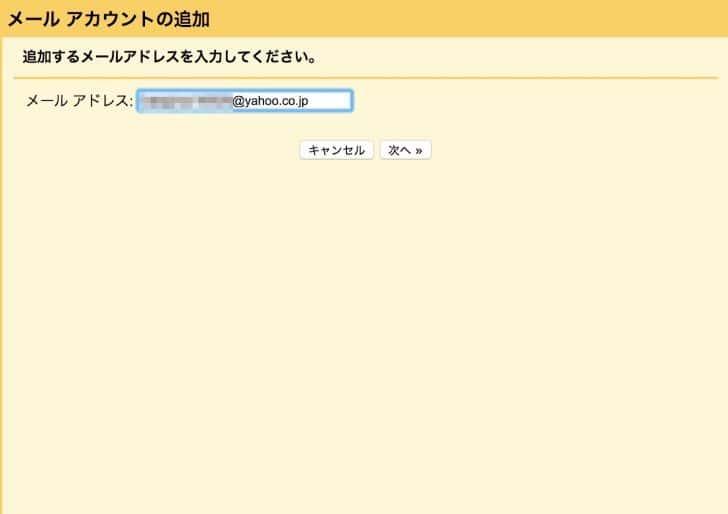 Gmail設定の「アカウントとインポート」の「他のアカウントでメールを確認」から、メールアカウントを追加